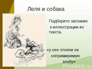 Леля и собака Подберите заглавие к иллюстрации из текста. «у нее отняли ее непри