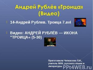 Андрей Рублёв «Троица» (Видео) 14-Андрей Рублев. Троица 7.avi Видео: АНДРЕЙ РУБЛ