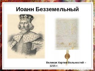 Иоанн Безземельный Великая Хартия Вольностей – 1215 г.