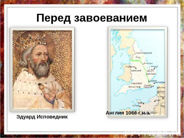 Перед завоеванием Эдуард Исповедник Англия 1066 г.н.э.