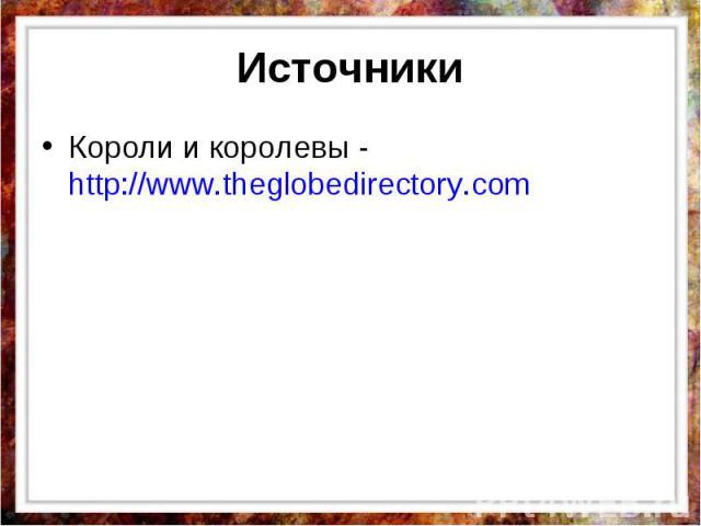 Источники Короли и королевы - http://www.theglobedirectory.com