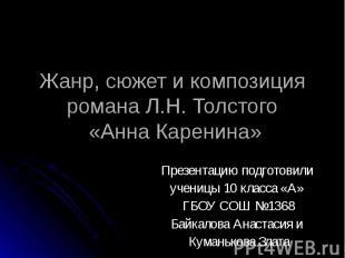 Жанр, сюжет и композиция романа Л.Н. Толстого «Анна Каренина» Презентацию подгот
