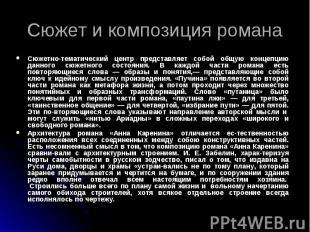 Сюжет и композиция романа Сюжетно-тематический центр представляет собой общую ко