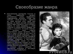 Своеобразие жанра Блистательное мастерство Толстого в «Анне Карениной» вызвало в