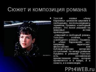 Сюжет и композиция романа Толстой назвал «Анну Каренину» «романом широким и своб