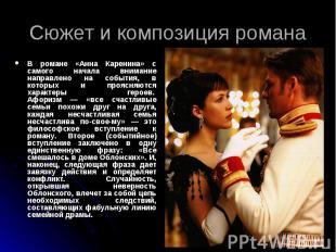 Сюжет и композиция романа В романе «Анна Каренина» с самого начала внимание напр