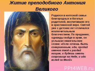 Житие преподобного Антония Великого Родился в коптской семье благородных и богат