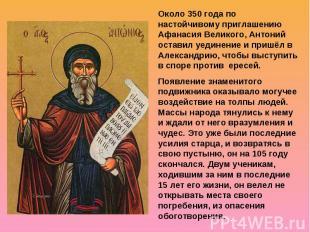 Около 350 года по настойчивому приглашению Афанасия Великого, Антоний оставил уе