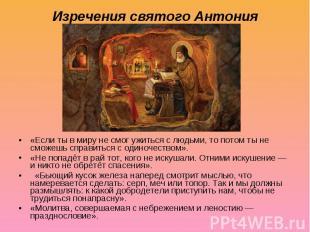 Изречения святого Антония «Если ты в миру не смог ужиться с людьми, то потом ты