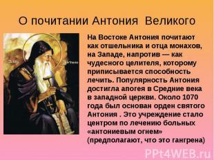 О почитании Антония Великого На Востоке Антония почитают как отшельника и отца м