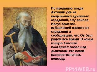 По преданию, когда Антоний уже не выдерживал духовных страданий, ему явился Иису