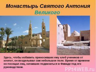 Монастырь Святого Антония Великого Здесь, чтобы избавить приносивших ему хлеб уч