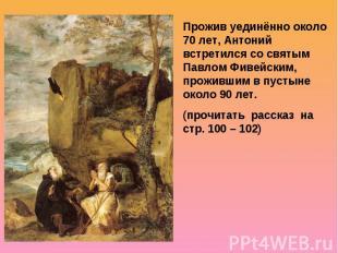Прожив уединённо около 70 лет, Антоний встретился со святым Павлом Фивейским, пр