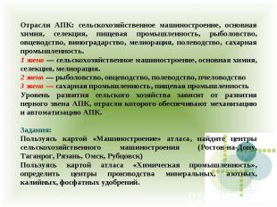 Отрасли АПК: сельскохозяйственное машиностроение, основная химия, селекция, пище