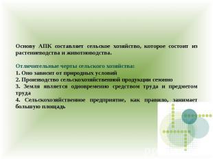 Основу АПК составляет сельское хозяйство, которое состоит из растениеводства и ж