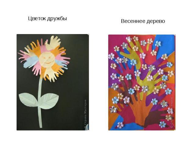 Цветок дружбы Весеннее дерево