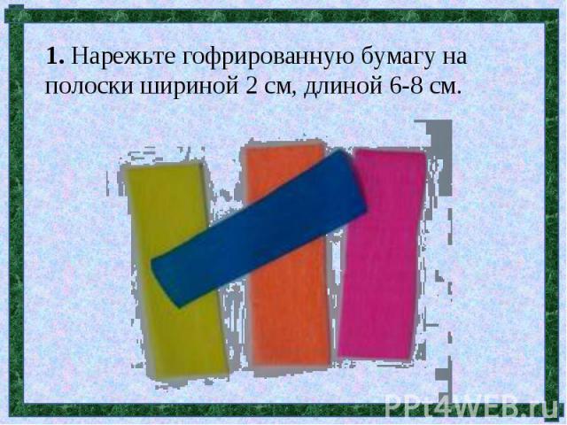 Нарежьте гофрированную бумагу на полоски шириной 2 см, длиной 6-8 см