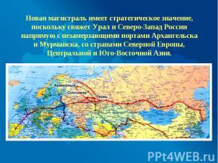 Новая магистраль имеет стратегическое значение, поскольку свяжет Урал и Северо-З