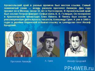 Архангельский край в разные времена был местом ссылки. Самый знаменитый узник —