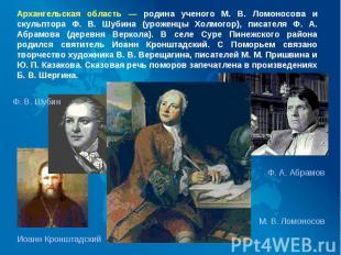 Архангельская область — родина ученого М. В. Ломоносова и скульптора Ф. В. Шубин