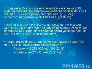 По данным Всероссийской переписи населения 2002 года, население Архангельской об
