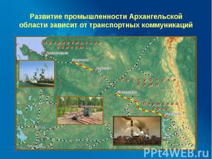Развитие промышленности Архангельской области зависит от транспортных коммуникац