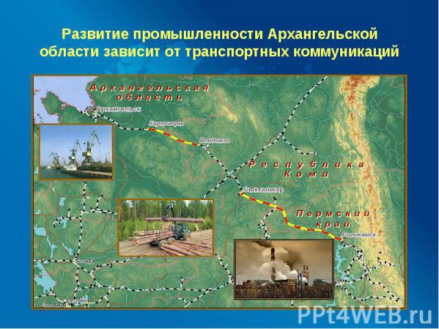 Развитие промышленности Архангельской области зависит от транспортных коммуникаций