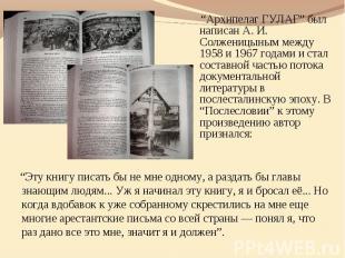 """""""Архипелаг ГУЛАГ"""" был написан А. И. Солженицыным между 1958 и 1967 годами и стал"""