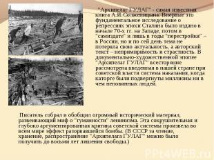 """""""Архипелаг ГУЛАГ"""" - самая известная книга А.И.Солженицына. Впервые это фундамент"""