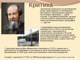 Критика Критиками указывалось на противоречия между приводимыми Солженицыным мно