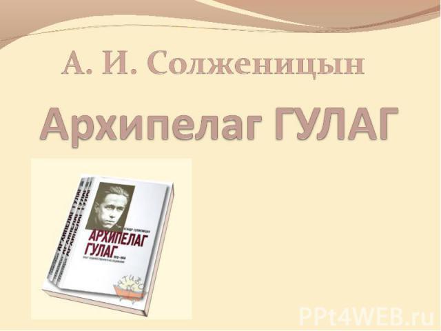 А. И. Солженицын Архипелаг Гулаг