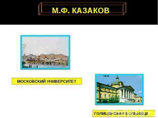 М.Ф. КАЗАКОВ МОСКОВСКИЙ УНИВЕРСИТЕТ ГОЛИЦИНСКАЯ БОЛЬНИЦА