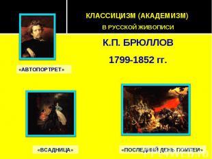 КЛАССИЦИЗМ (АКАДЕМИЗМ) В РУССКОЙ ЖИВОПИСИ К.П. БРЮЛЛОВ 1799-1852 гг. «АВТОПОРТРЕ