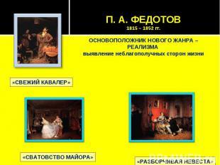 П. А. ФЕДОТОВ 1815 – 1852 гг. ОСНОВОПОЛОЖНИК НОВОГО ЖАНРА – РЕАЛИЗМА выявление н