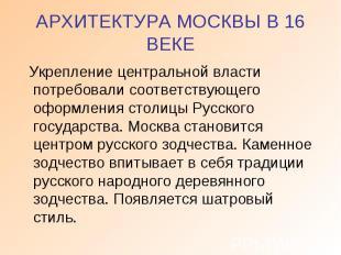 АРХИТЕКТУРА МОСКВЫ В 16 ВЕКЕ Укрепление центральной власти потребовали соответст