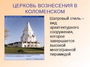 ЦЕРКОВЬ ВОЗНЕСЕНИЯ В КОЛОМЕНСКОМ Шатровый стиль – вид архитектурного сооружения,