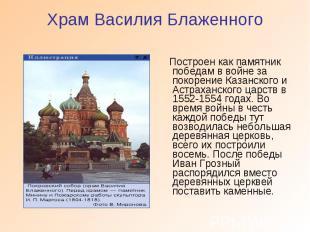 Храм Василия Блаженного Построен как памятник победам в войне за покорение Казан