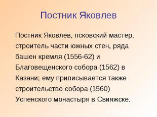 Постник Яковлев Постник Яковлев, псковский мастер, строитель части южных стен, р
