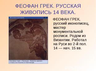 ФЕОФАН ГРЕК. РУССКАЯ ЖИВОПИСЬ 14 ВЕКА. ФЕОФАН ГРЕК, русский иконописец, мастер м