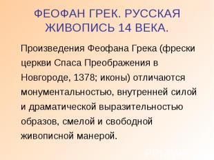ФЕОФАН ГРЕК. РУССКАЯ ЖИВОПИСЬ 14 ВЕКА. Произведения Феофана Грека (фрески церкви