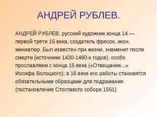АНДРЕЙ РУБЛЕВ. АНДРЕЙ РУБЛЕВ, русский художник конца 14 — первой трети 15 века,