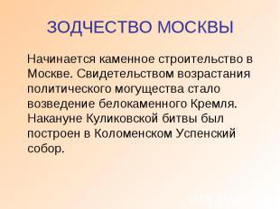 ЗОДЧЕСТВО МОСКВЫ Начинается каменное строительство в Москве. Свидетельством возр