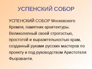УСПЕНСКИЙ СОБОР УСПЕНСКИЙ СОБОР Московского Кремля, памятник архитектуры. Велико