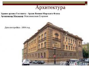 Архитектура Здание архива Госсовета - Архив Военно-Морского Флота Архитектор Мес