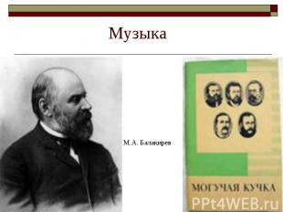Музыка М.А. Балакирев