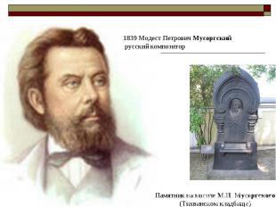 1839 Модест Петрович Мусоргский русский композитор Памятник на могиле М.П. Мусор