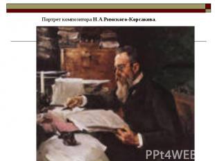 Портрет композитора Н.А.Римского-Корсакова.