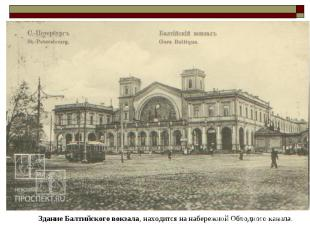 Здание Балтийского вокзала, находится на набережной Обводного канала.
