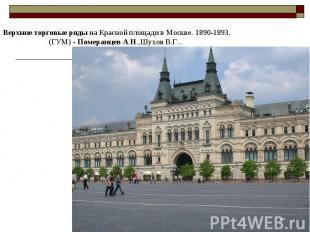 Верхние торговые ряды на Красной площади в Москве. 1890-1893. (ГУМ) - Померанцев