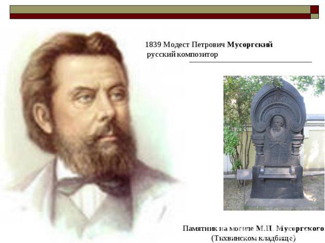 1839 Модест Петрович Мусоргский русский композитор Памятник на могиле М.П. Мусоргского (Тихвинском кладбище)